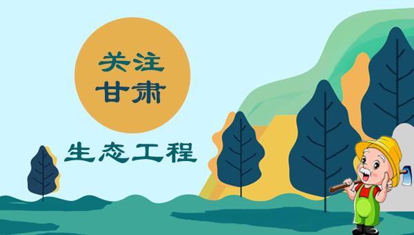 图解:原来甘肃省投资最多规模最大生态工程是这个...