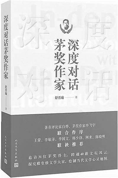 行走在中国文学现场