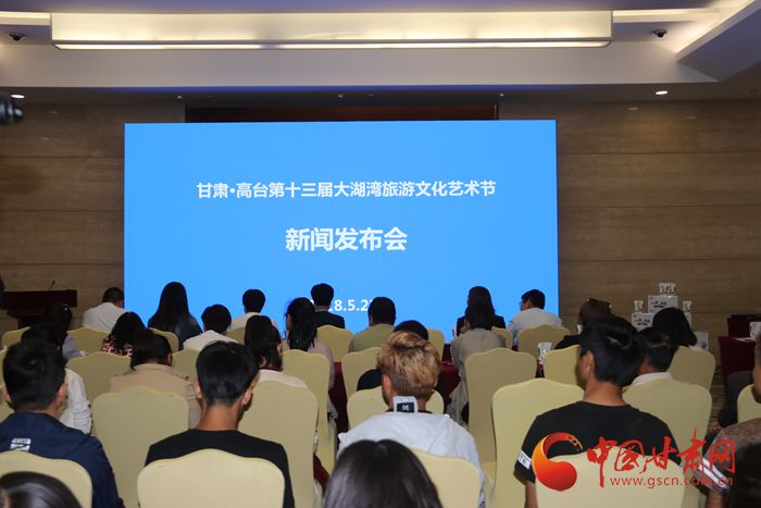 甘肃·高台第十三届大湖湾旅游文化艺术节将于6月14日开幕(组图)