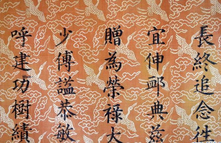 河北南宫发现明成化年间七彩圣旨