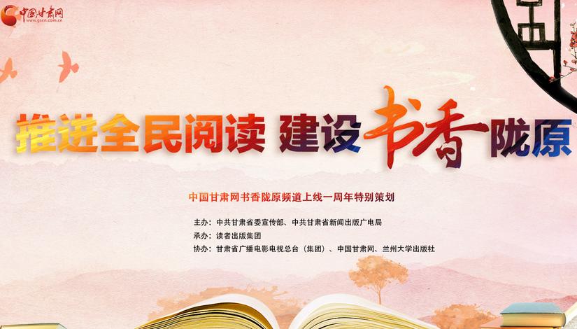 【4·23特别策划】推进全民阅读 建设书香陇原