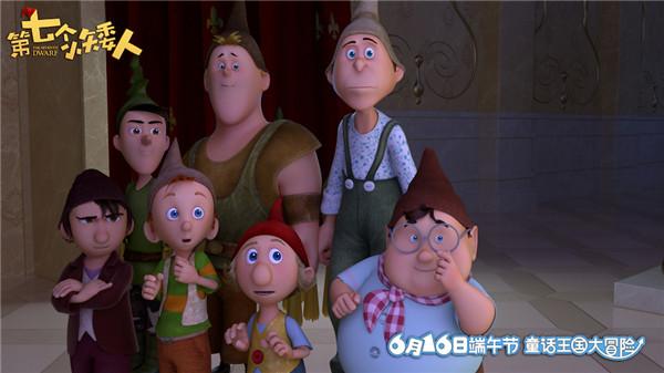 电影《第七个小矮人》发布最新预告