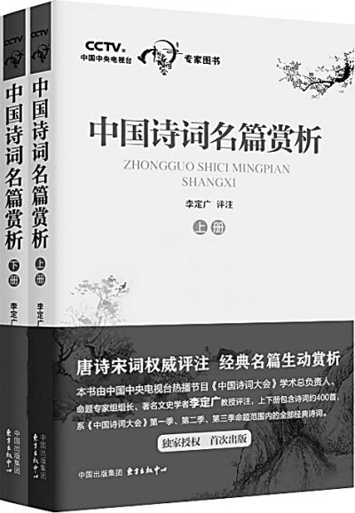 鸳鸯绣出度金针――评《中国诗词名篇赏析》