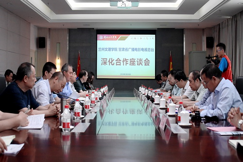 校台合作 共襄盛举—兰州文理学院与甘肃省广播电影电视总台举行深化合作座谈会