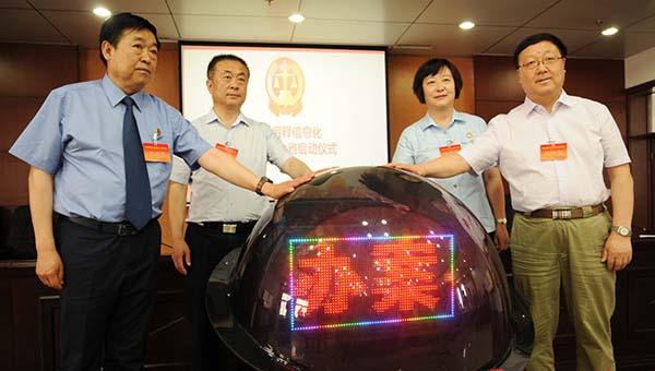 甘肃省减刑假释信息化办案平台启动 远程视频科技法庭将在全省推广(图)