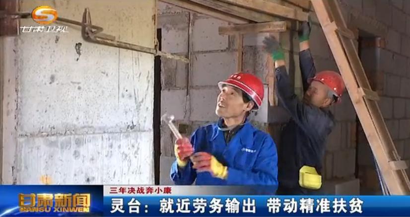 [甘肃新闻]灵台:就近劳务输出 带动精准扶贫