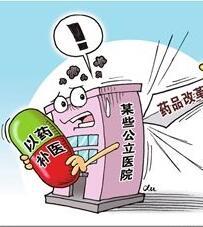 甘肃省公立医院破除以药养医 药占比不得超三成