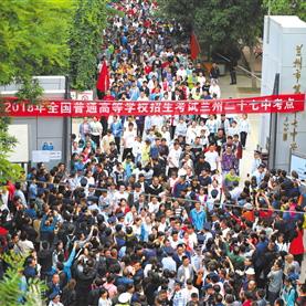 今日,甘肃省22.56万人迎接高考