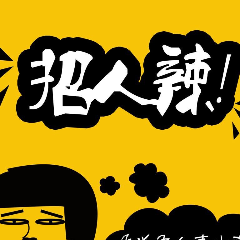 【招聘】甘肃省直事业单位招33人 6月9日至13日报名