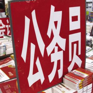 【考录】甘肃省考录公务员资格复审地址及电话公布