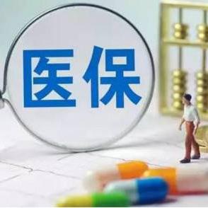 【通知】甘肃城乡居民医疗保险缴费期延长至6月30日