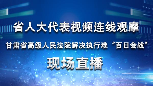 """【中国甘肃网-直播】甘肃省高级人民法院解决执行难""""百日会战"""""""