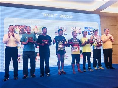 """6位马拉松跑者在兰加冕""""百马王子"""""""