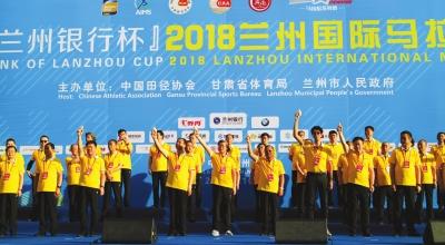 2018兰州国际马拉松赛圆满举行 42200名中外运动员和选手在黄河之滨如期开跑(图)
