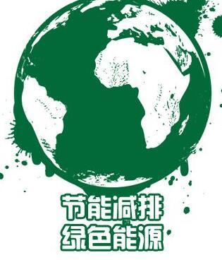 甘肃省2018年节能宣传周和低碳日主题活动今日启动