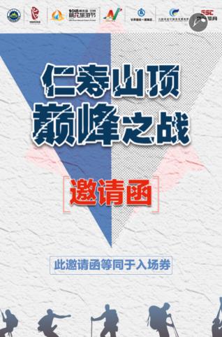 2018中国攀岩联赛(兰州安宁)邀请函