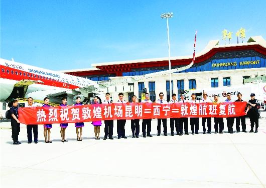 昆明—西宁—敦煌航班复航(图)