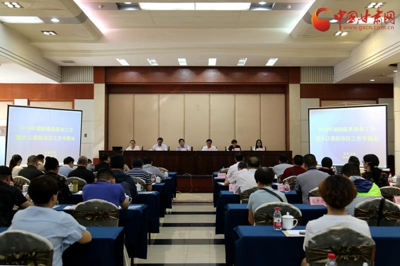 2018年辅助器具服务工作暨长江项目工作专题会在兰举行(图)