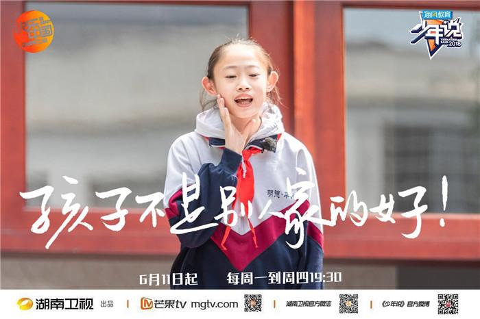 湖南卫视《少年说》关注青少年健康成长
