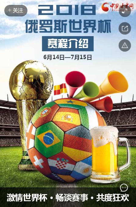 世界杯赛程新鲜出炉,一起来玩世界杯小游戏吧!