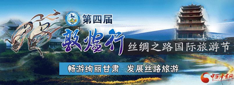 第四届敦煌行丝绸之路国际旅游节[专题]