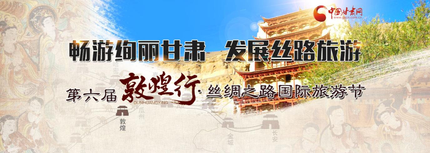 第六届敦煌行·丝绸之路国际旅游节