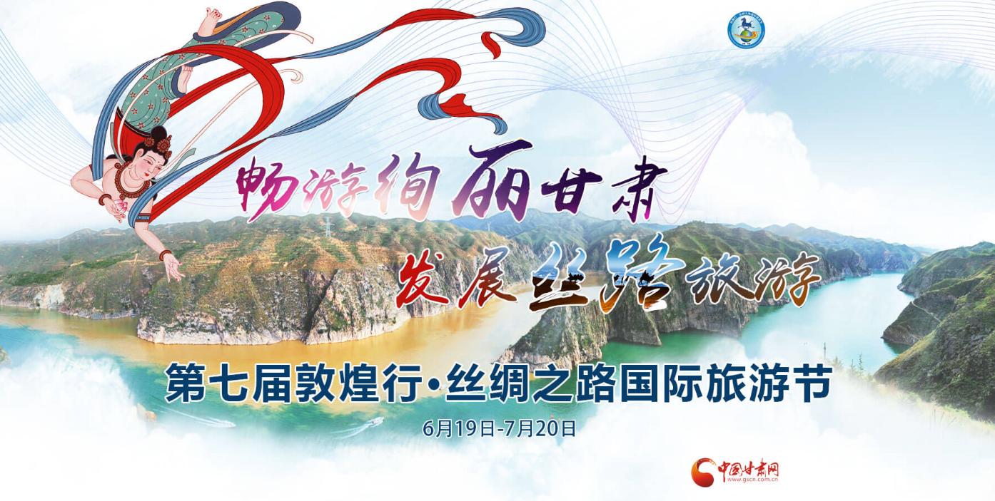 畅游绚丽甘肃 发展丝路旅游—第七届敦煌行·丝绸之路国际旅游节