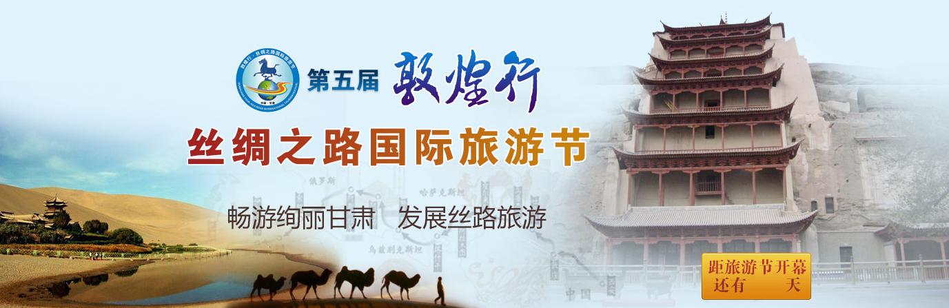 第五届敦煌行·丝绸之路国际旅游节