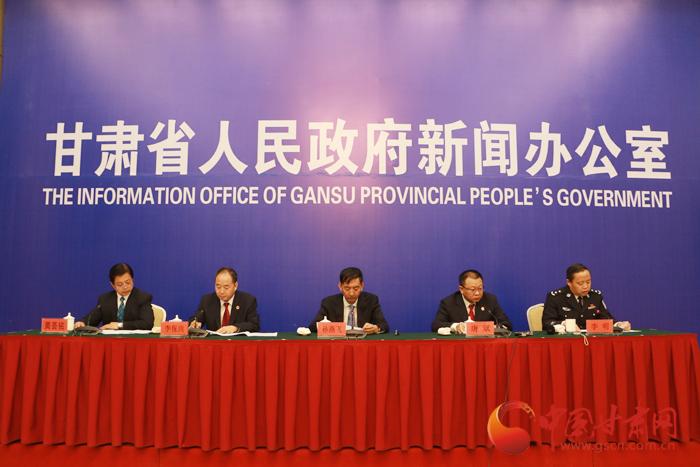 甘肃省扫黑除恶专项斗争新闻发布会