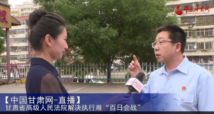 甘肃三级法院同步推进 网络全程直播强制执行