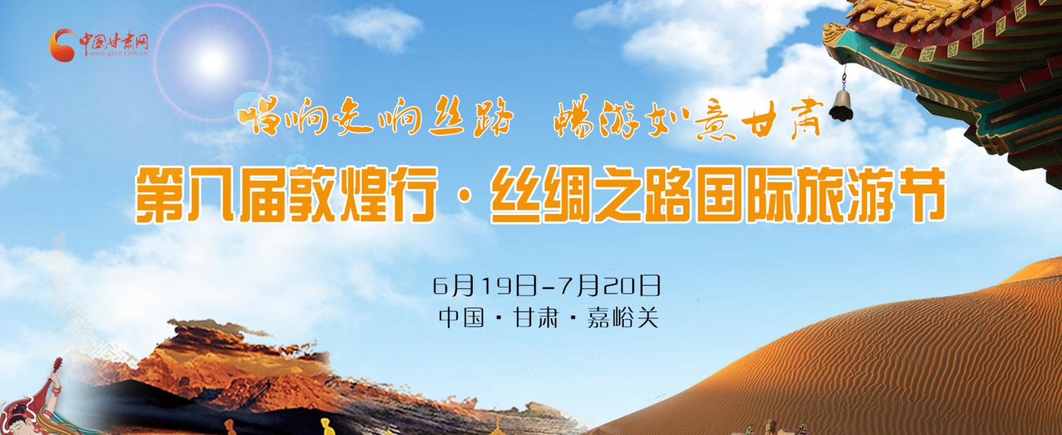 【专题】第八届敦煌行·丝绸之路国际旅游节
