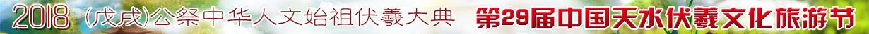 2018公祭中华人文始祖伏羲大典