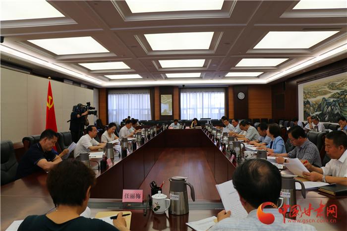 甘肃省委文化体制改革专项小组2018年第二次会议召开(组图)