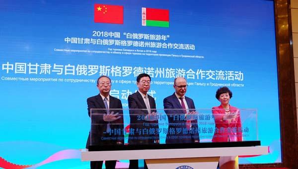 中国甘肃与白俄罗斯格罗德诺州旅游合作交流活动在嘉峪关举行(图)