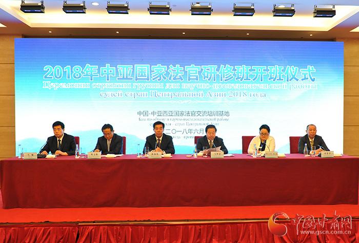 2018年中亚国家法官研修班在甘肃开班 (图)