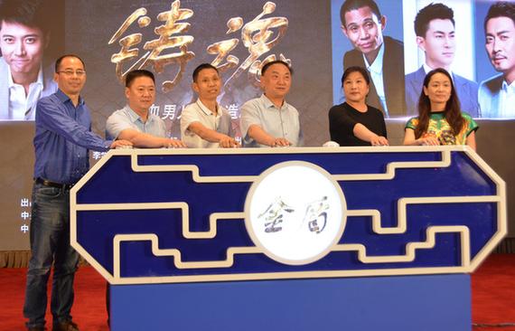 监狱题材电视剧《铸魂》正式启动 张丹峰徐嘉雯李学政担主角