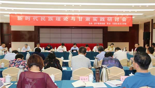 """""""新时代民族理论与甘肃实践研讨会""""在甘肃社会主义学院召开"""