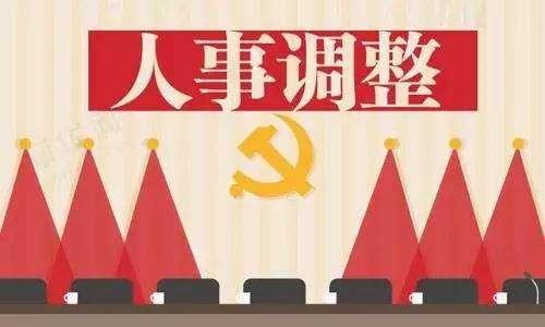 中共甘肃省委组织部关于干部任前公示的公告