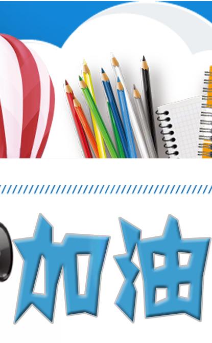 【专题】中考、高考