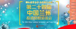 第二十四届中国兰州投资贸易洽谈会