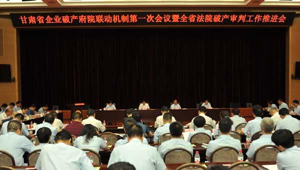 甘肃省召开企业破产府院联动机制第一次会议(图)