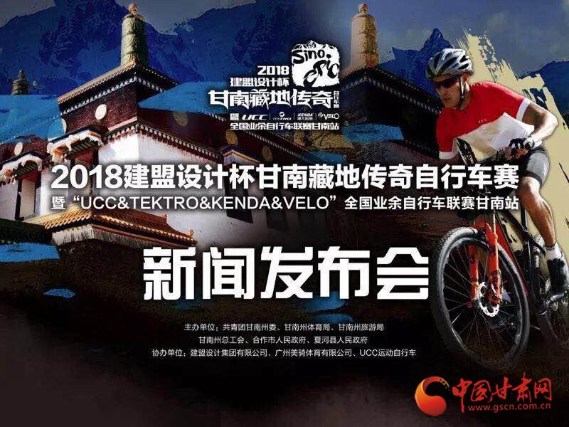 """相约大美甘南  领略藏地传奇 ---2018""""建盟设计杯""""甘南藏地传奇自行车赛新闻发布会在南京国际博览中心举行"""