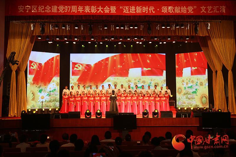 """安宁区举办""""迈进新时代·颂歌献给党""""纪念建党97周年表彰大会暨文艺汇演"""