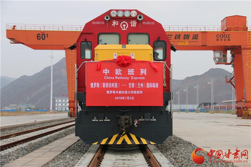 甘肃(兰州)国际陆港迎来首列中欧返程班列 全程5200公里历经12天(图)