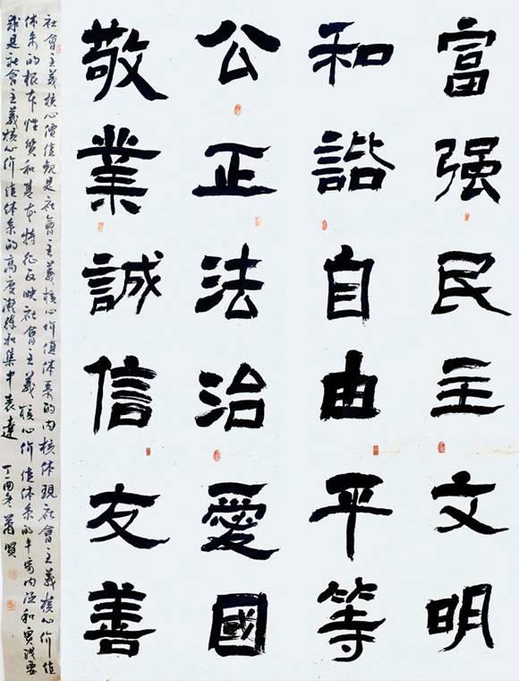 【书法】二等奖  核心价值观  萧 贤