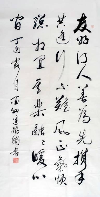 【书法】优秀奖  自作诗(无题)边振国