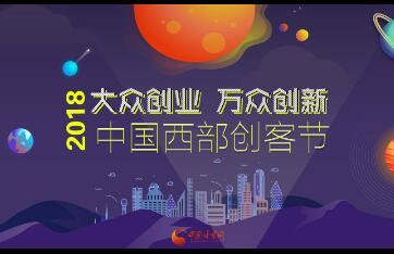 【中国甘肃网-现场直播】2018中国西部创客开幕式