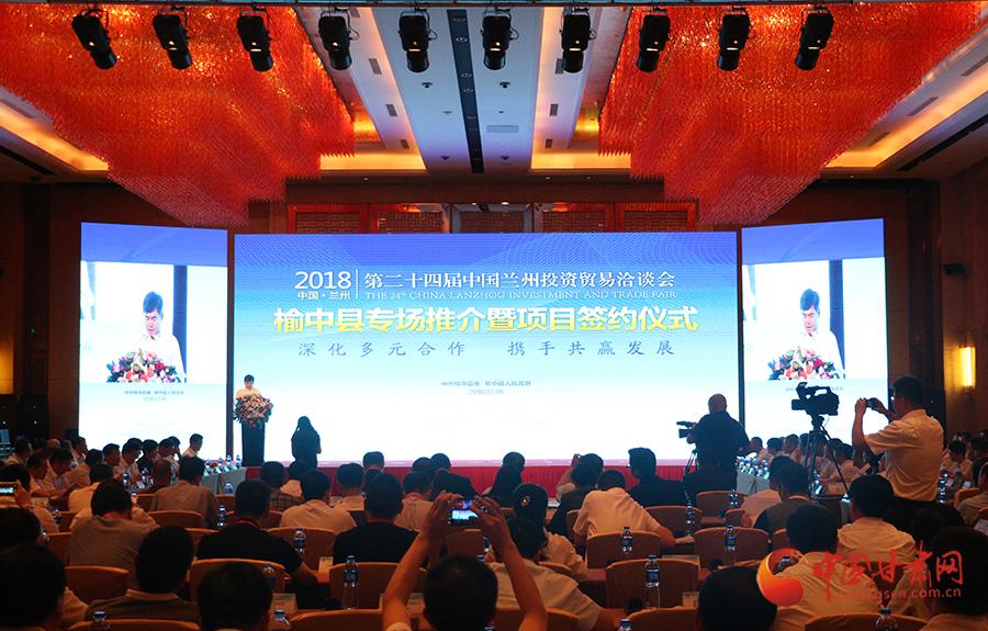 第二十四届兰洽会榆中县专场推介签约项目33个 总投资额152.13亿元(图)