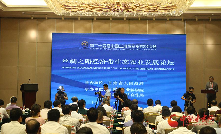 第24届兰洽会丝绸之路经济带生态农业发展论坛在兰成功举办 宋亮出席并致辞(图)