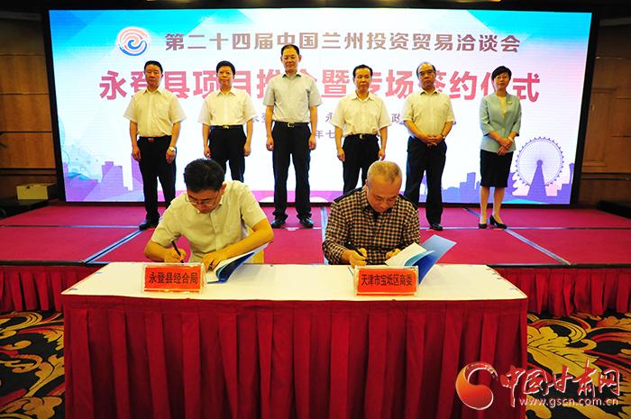第二十四届兰洽会永登县专场推介签约项目27项 签约总资金83.1亿元(图)